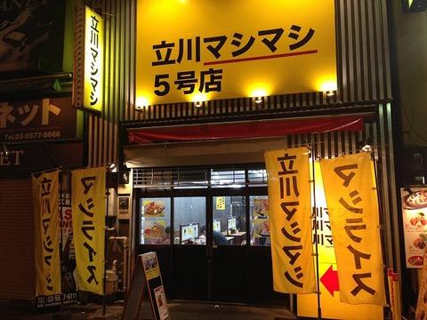 mashimashion01