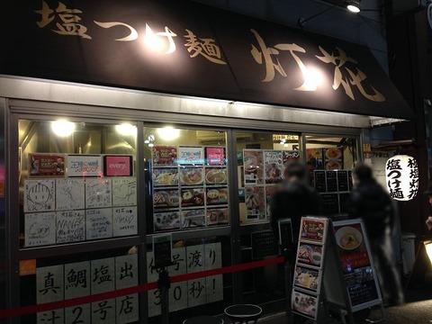 shiotsuketouka04