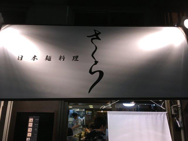sakurakomagome04