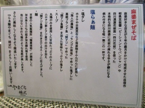 yamaguchiratsusiki07