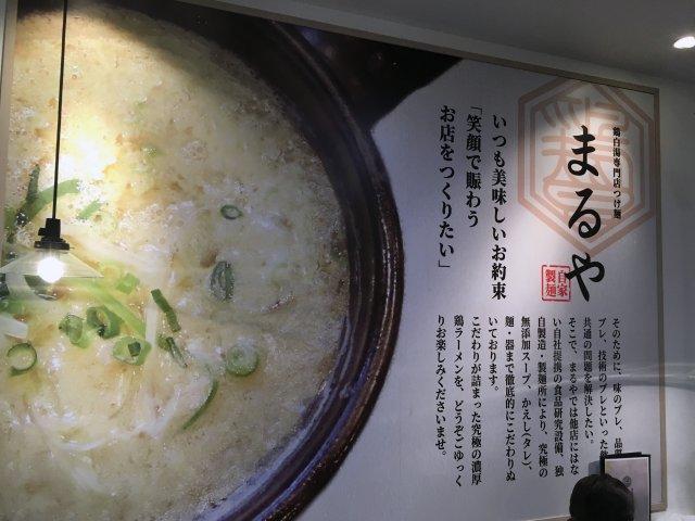 tsukemenmaruya07