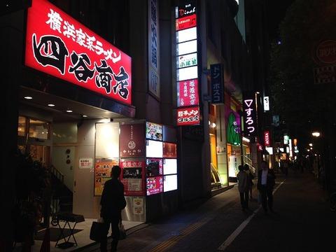 yotsuyashoten19