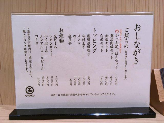 gyokushinatatsu11
