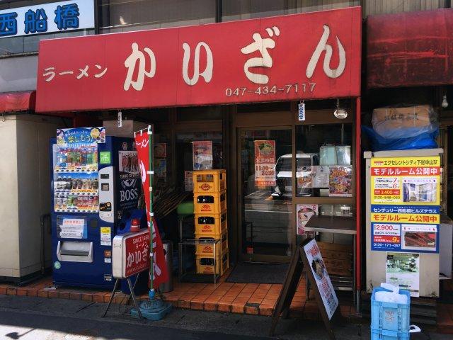 kaizannishihuna418
