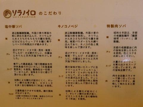 soranoirosaltmushroom14