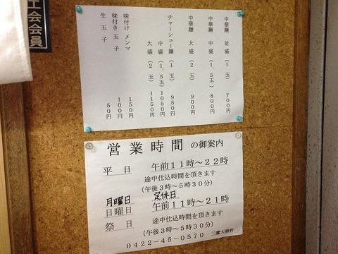mitakataishoken04