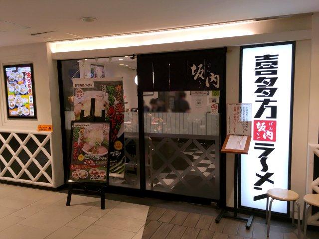 bannaiichikawa01