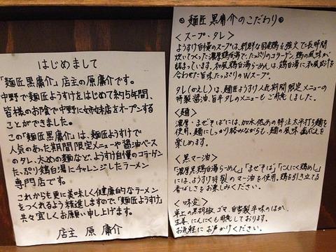 kuroyosuke08