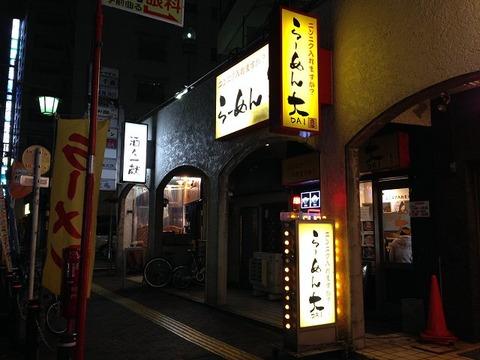 daikoenji03