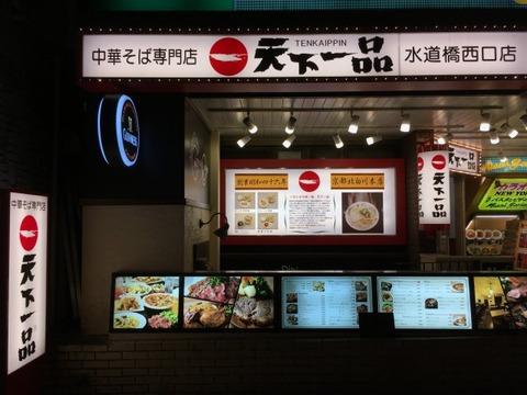 tenichisuidobashi01