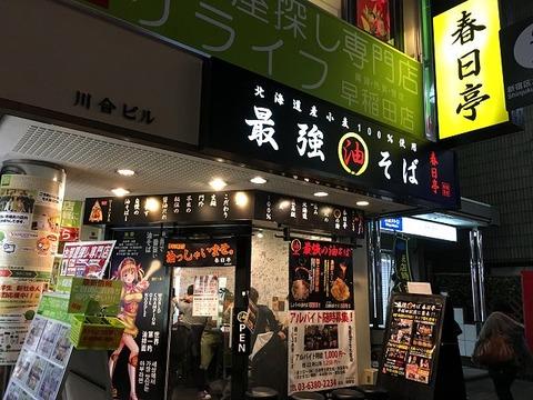 kasugateiwaseda01