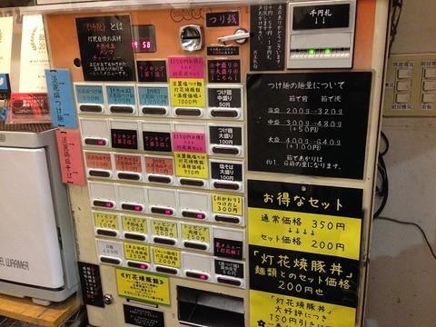 shiotsuketouka07