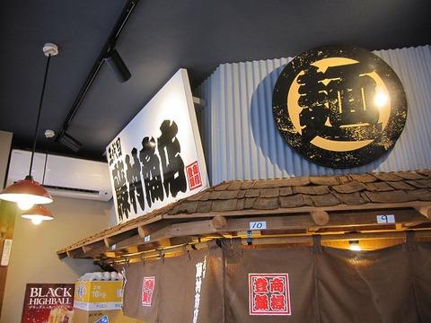fujimurashoten11