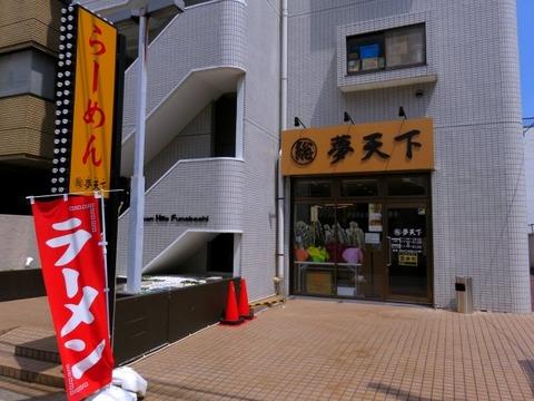 mutenkafunabashi01