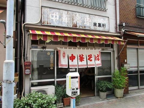 raishukenokachimachi01