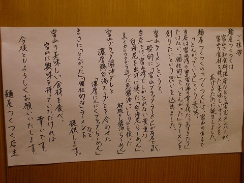 tsukutsuku13