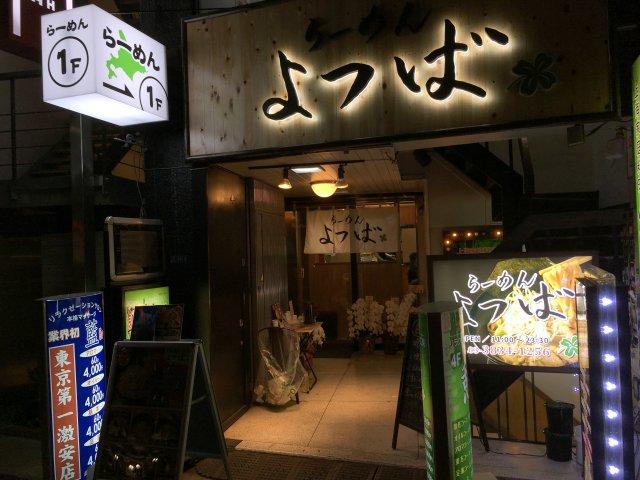 yotsubaueno01