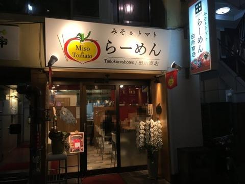 tadokoroakasaka01