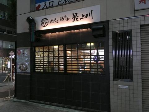 mogamigawa23