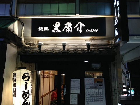 kuroyosuke01