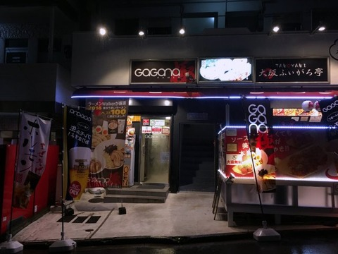 gaganaichigaya220