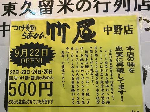 takeyanakano15