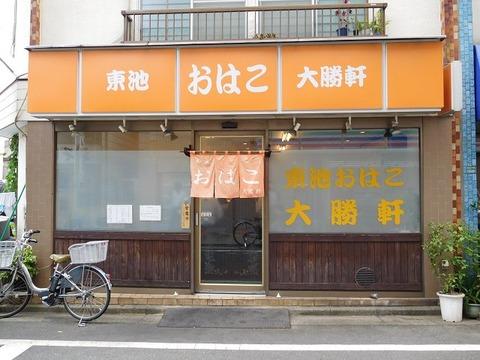 ohakosugamo01