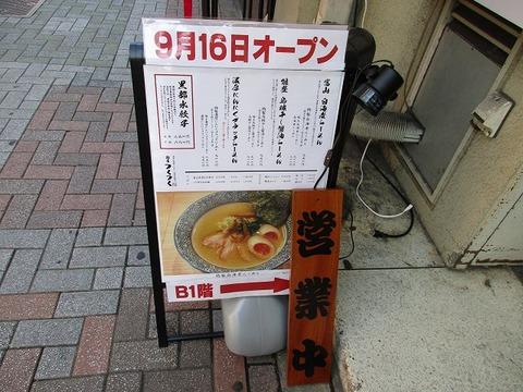 tsukutsuku05