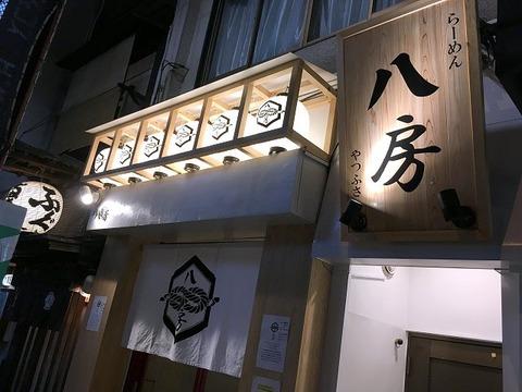 yatsufusa01