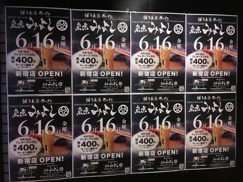tmiyoshishinjuku04
