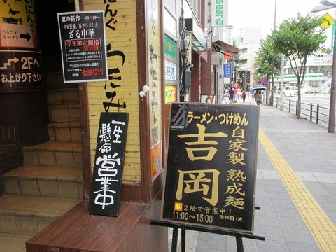 yoshioka04