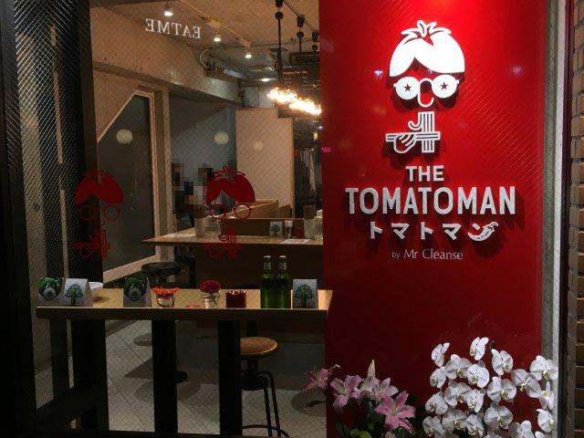 tomatoman17