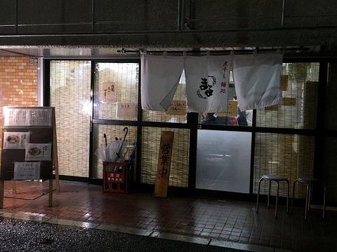 niboshimendokoromaru01