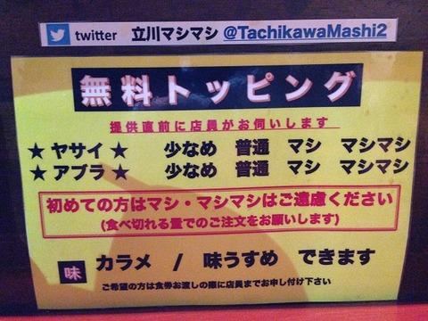 mashimashi07