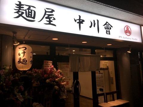 nakagawakaisy03