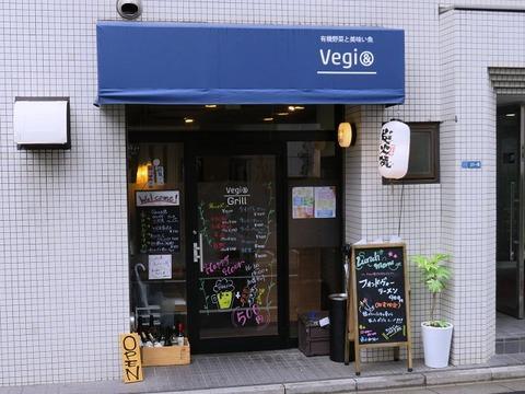 Vegigrill01