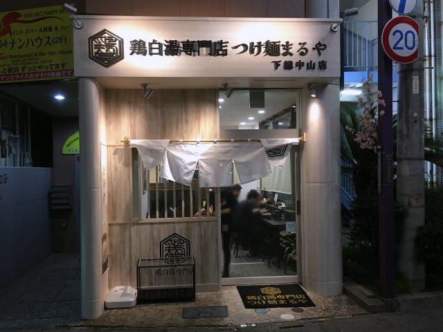 tsukemenmaruya01
