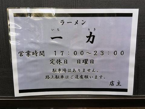 ichiriki206