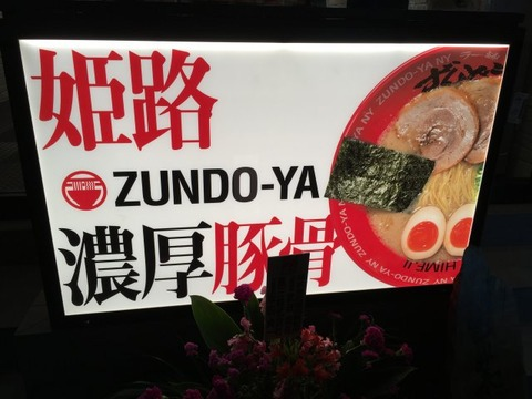 zundoyameguro05