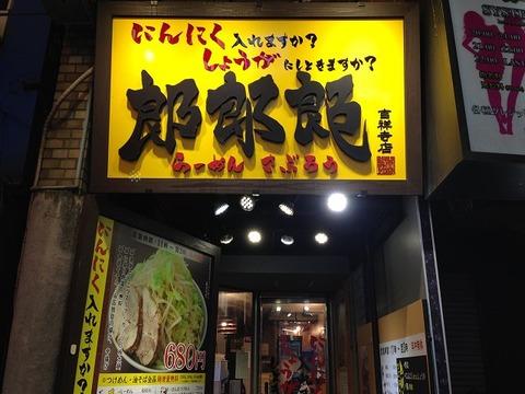 saburokichijoji03