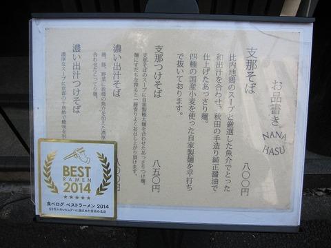nanahasu06