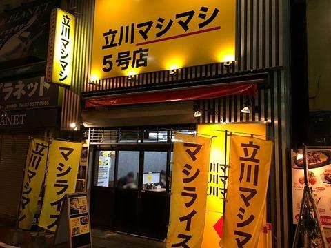 tachimashi701