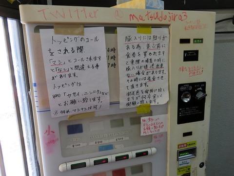 matsujiro09