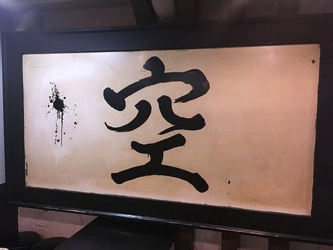 shinasobayakoya06