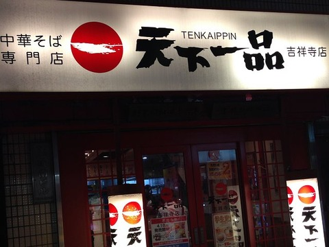 tenichikijoji03