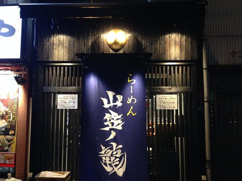 yamagasa01