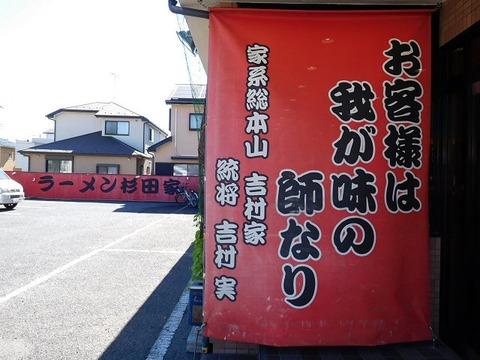 sugitayachiba19