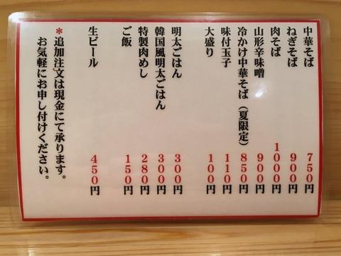 tanakasobashimbashi09