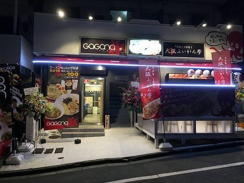 gaganaichigaya19