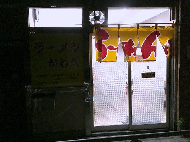 ramenkawabe01